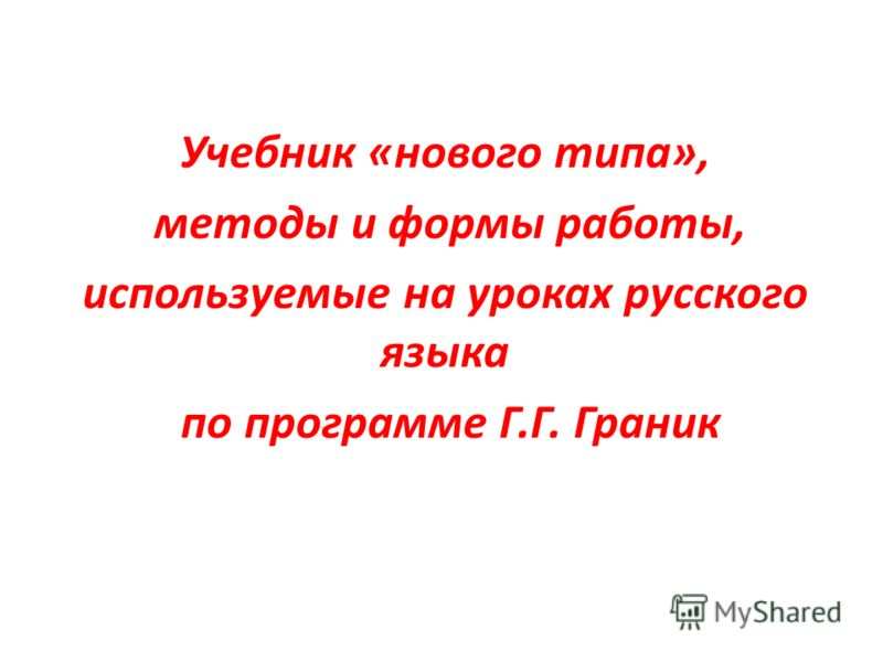 Учебник «нового типа», методы и формы работы, используемые на уроках русского языка по программе Г.Г. Граник