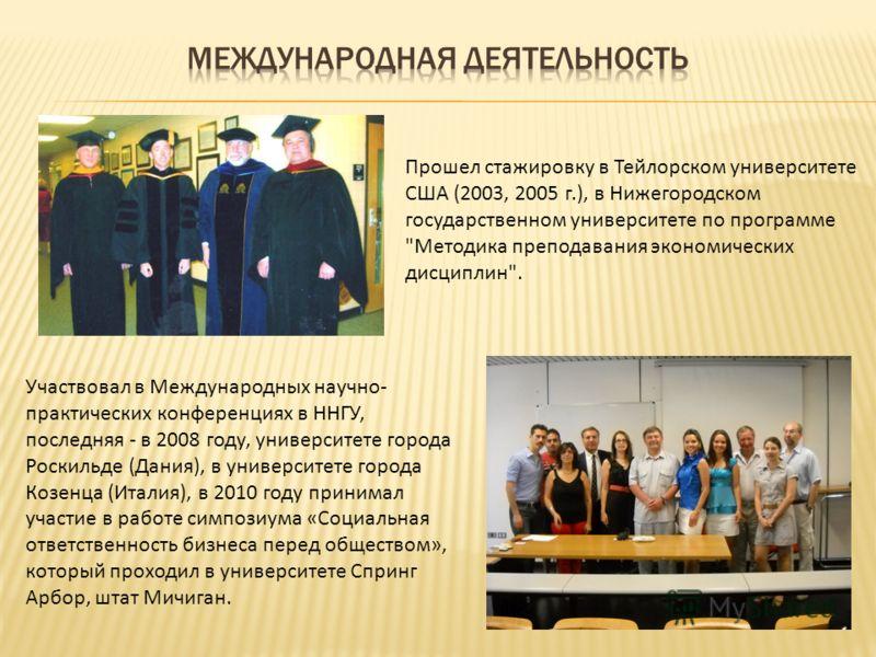 Прошел стажировку в Тейлорском университете США (2003, 2005 г.), в Нижегородском государственном университете по программе