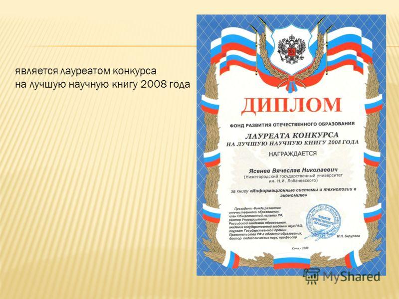 является лауреатом конкурса на лучшую научную книгу 2008 года