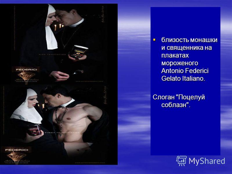 близость монашки и священника на плакатах мороженого Antonio Federici Gelato Italiano. близость монашки и священника на плакатах мороженого Antonio Federici Gelato Italiano. Слоган Поцелуй соблазн.
