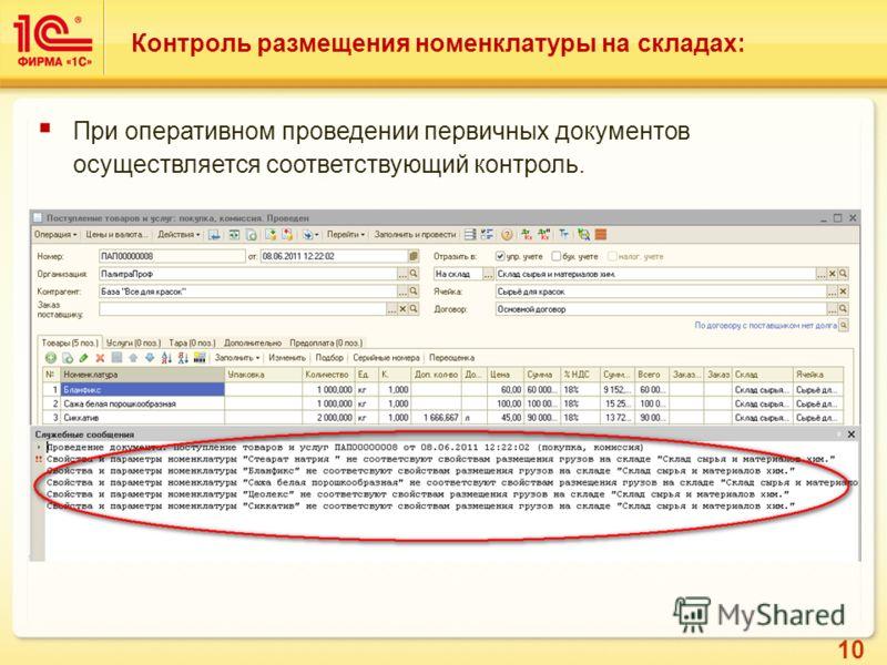 10 Контроль размещения номенклатуры на складах: При оперативном проведении первичных документов осуществляется соответствующий контроль.