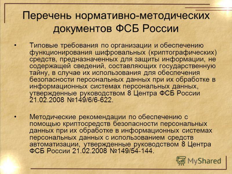 Перечень нормативно-методических документов ФСБ России Типовые требования по организации и обеспечению функционирования шифровальных (криптографических) средств, предназначенных для защиты информации, не содержащей сведений, составляющих государствен