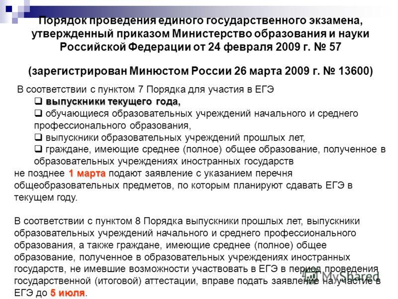 Порядок проведения единого государственного экзамена, утвержденный приказом Министерство образования и науки Российской Федерации от 24 февраля 2009 г. 57 (зарегистрирован Минюстом России 26 марта 2009 г. 13600) В соответствии с пунктом 7 Порядка для
