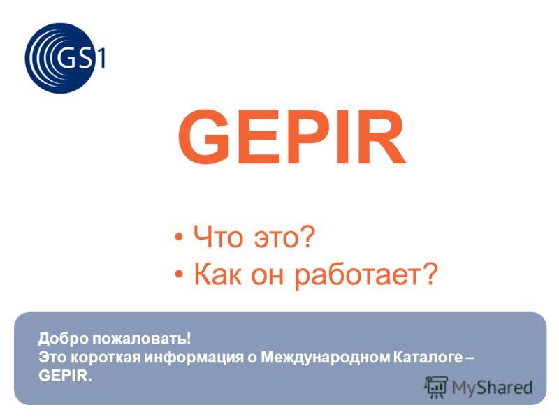 GEPIR Что это? Как он работает? Добро пожаловать! Это короткая информация о Международном Каталоге – GEPIR.