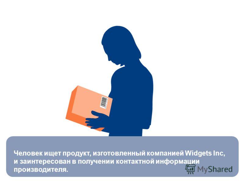 Человек ищет продукт, изготовленный компанией Widgets Inc, и заинтересован в получении контактной информации производителя.