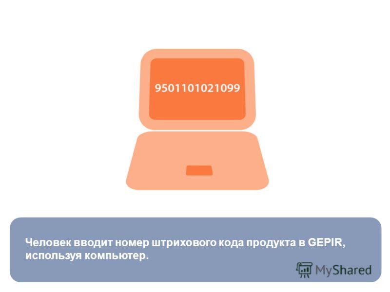 Человек вводит номер штрихового кода продукта в GEPIR, используя компьютер.