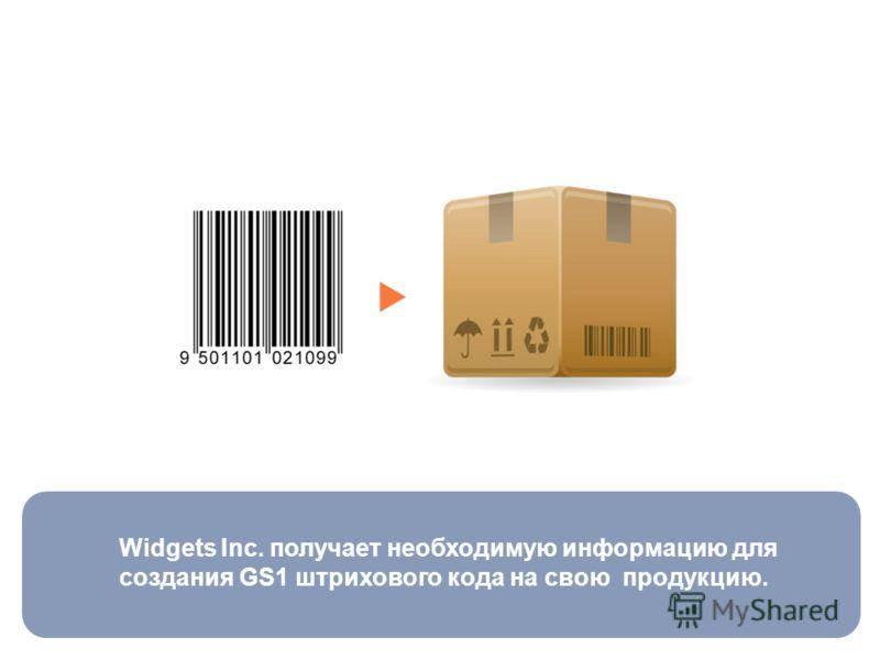 Widgets Inc. получает необходимую информацию для создания GS1 штрихового кода на свою продукцию.