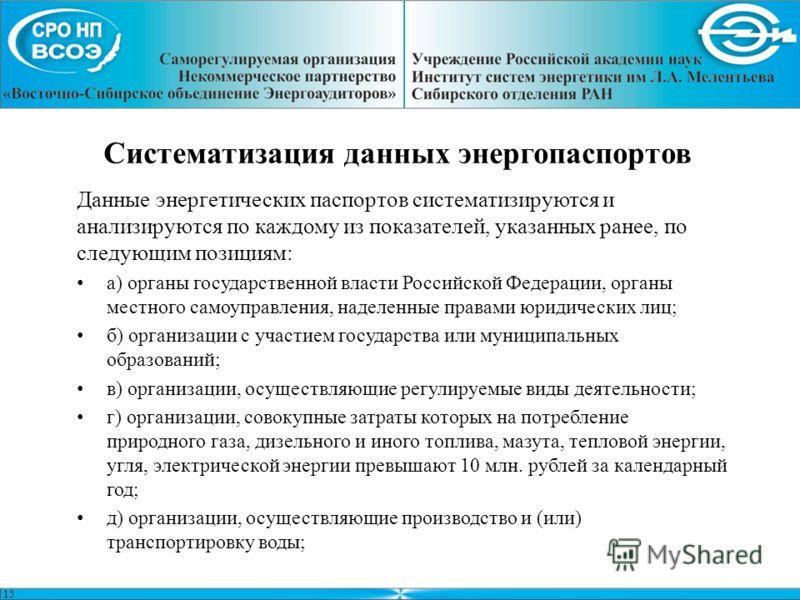 15 Систематизация данных энергопаспортов Данные энергетических паспортов систематизируются и анализируются по каждому из показателей, указанных ранее, по следующим позициям: а) органы государственной власти Российской Федерации, органы местного самоу