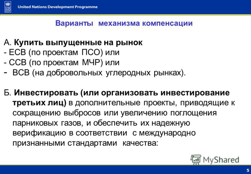 4 В чем инновационность углеродной стратегии Сочи 2014 для России? - Определение базовой линии и границ расчета углеродного следа для десятков объектов и видов деятельности, - Методика сбора информации и расчетов, в т.ч. современных факторов эмиссии,
