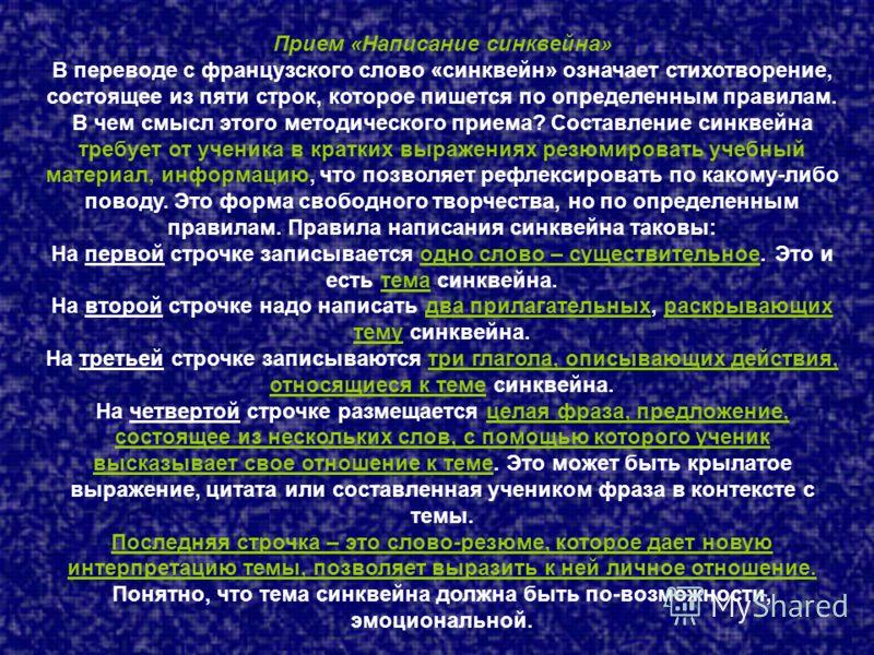 Прием «Написание синквейна» В переводе с французского слово «синквейн» означает стихотворение, состоящее из пяти строк, которое пишется по определенным правилам. В чем смысл этого методического приема? Составление синквейна требует от ученика в кратк
