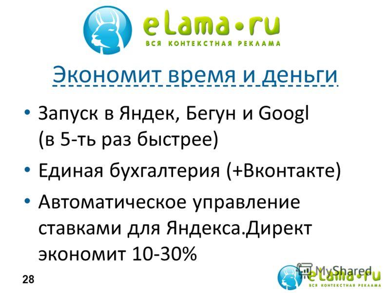 Экономит время и деньги Запуск в Яндек, Бегун и Googl (в 5-ть раз быстрее) Единая бухгалтерия (+Вконтакте) Автоматическое управление ставками для Яндекса.Директ экономит 10-30% 28