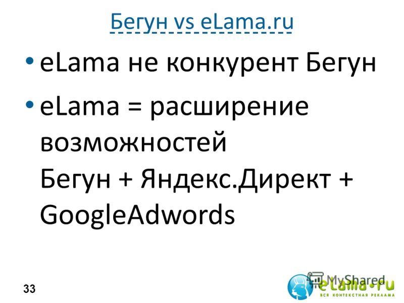 Бегун vs eLama.ru eLama не конкурент Бегун eLama = расширение возможностей Бегун + Яндекс.Директ + GoogleAdwords 33