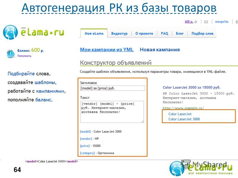 Автогенерация РК из базы товаров и запуск по API 64 YML для Яндекс.Маркета