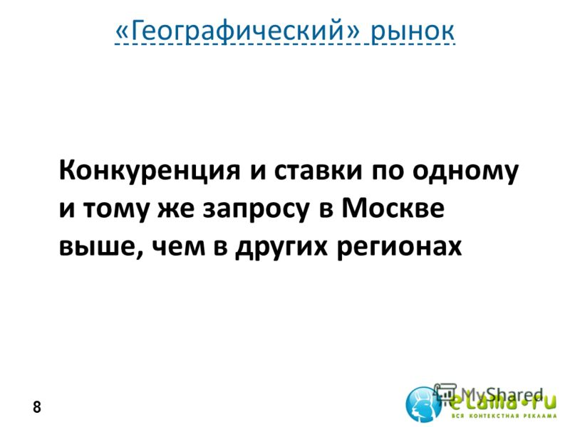 «Географический» рынок 8 Конкуренция и ставки по одному и тому же запросу в Москве выше, чем в других регионах