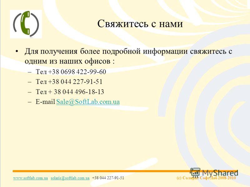 (c) Солярис СофтЛаб 2008-2010 www.softlab.com.uawww.softlab.com.ua solaris@softlab.com.ua +38 044 227-91-51solaris@softlab.com.ua Свяжитесь с нами Для получения более подробной информации свяжитесь с одним из наших офисов : –Тел +38 0698 422-99-60 –Т