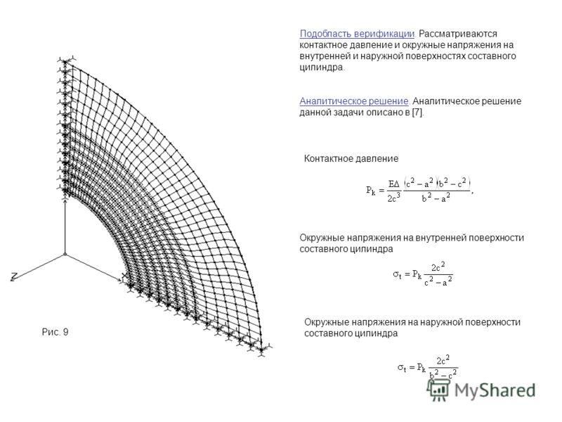 Рис. 9 Подобласть верификации. Рассматриваются контактное давление и окружные напряжения на внутренней и наружной поверхностях составного цилиндра. Аналитическое решение. Аналитическое решение данной задачи описано в [7]. Контактное давление Окружные