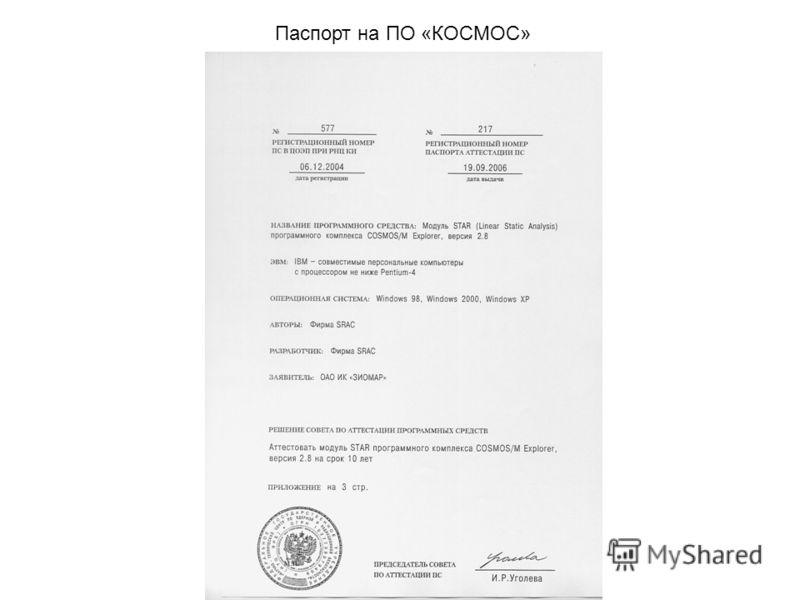 Паспорт на ПО «КОСМОС»