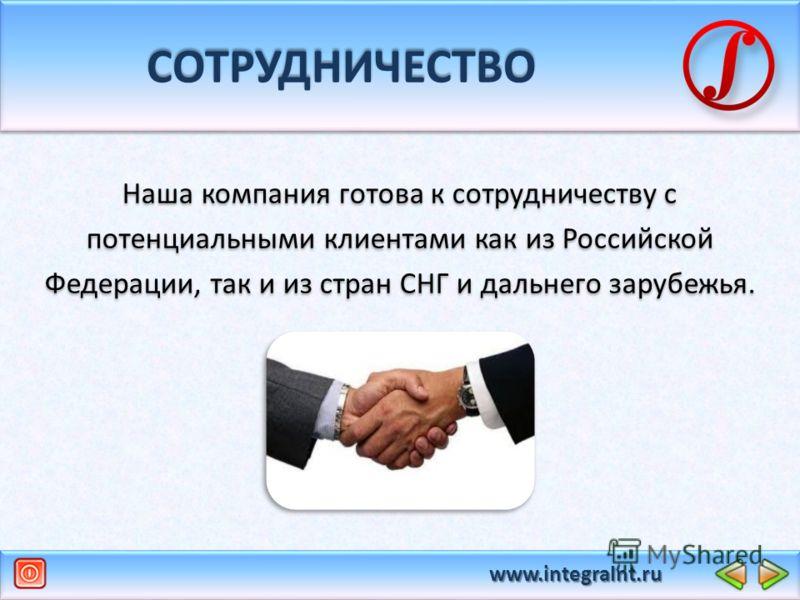 www.integralnt.ru СОТРУДНИЧЕСТВО Наша компания готова к сотрудничеству с потенциальными клиентами как из Российской Федерации, так и из стран СНГ и дальнего зарубежья. Наша компания готова к сотрудничеству с потенциальными клиентами как из Российской