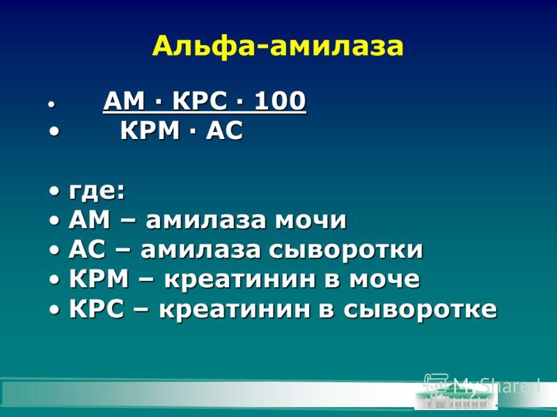 Альфа-амилаза АМ · КРС · 100 АМ · КРС · 100 КРМ · АС КРМ · АС где:где: AM – амилаза мочиAM – амилаза мочи АС – амилаза сывороткиАС – амилаза сыворотки КРМ – креатинин в мочеКРМ – креатинин в моче КРС – креатинин в сывороткеКРС – креатинин в сыворотке