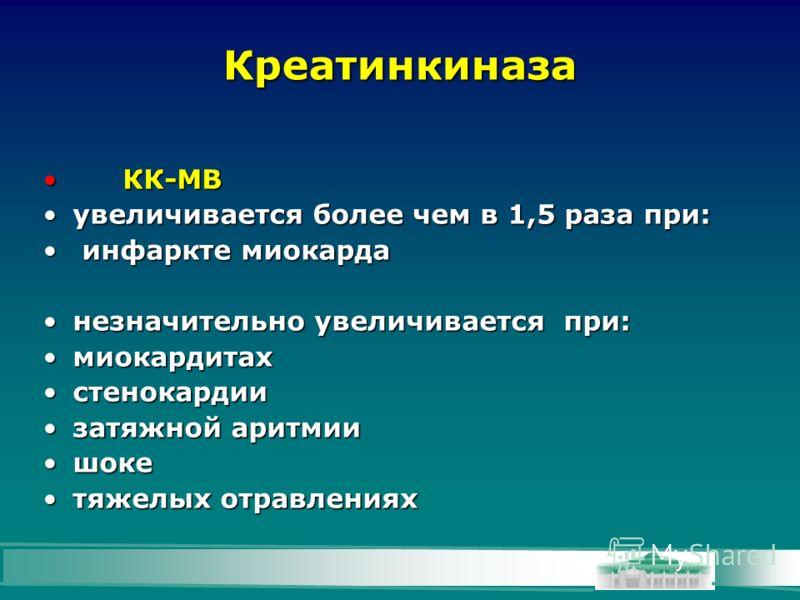Креатинкиназа КК-МВКК-МВ увеличивается более чем в 1,5 раза при:увеличивается более чем в 1,5 раза при: инфаркте миокарда инфаркте миокарда незначительно увеличивается при:незначительно увеличивается при: миокардитахмиокардитах стенокардиистенокардии