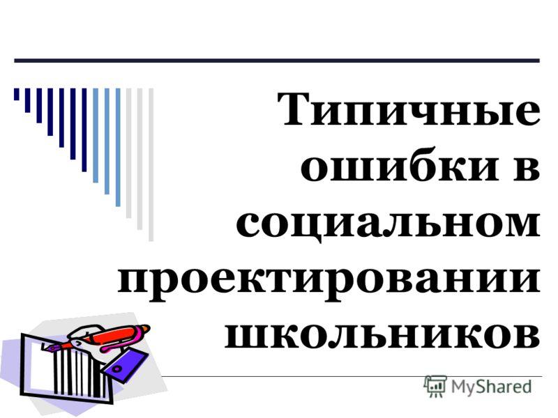 23.09.2012 Типичные ошибки в социальном проектировании школьников