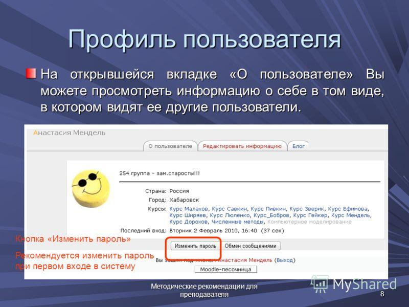 Методические рекомендации для преподавателя 8 Профиль пользователя На открывшейся вкладке «О пользователе» Вы можете просмотреть информацию о себе в том виде, в котором видят ее другие пользователи. Кнопка «Изменить пароль» Рекомендуется изменить пар