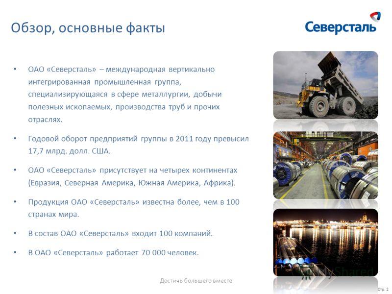 Обзор, основные факты ОАО «Северсталь» – международная вертикально интегрированная промышленная группа, специализирующаяся в сфере металлургии, добычи полезных ископаемых, производства труб и прочих отраслях. Годовой оборот предприятий группы в 2011