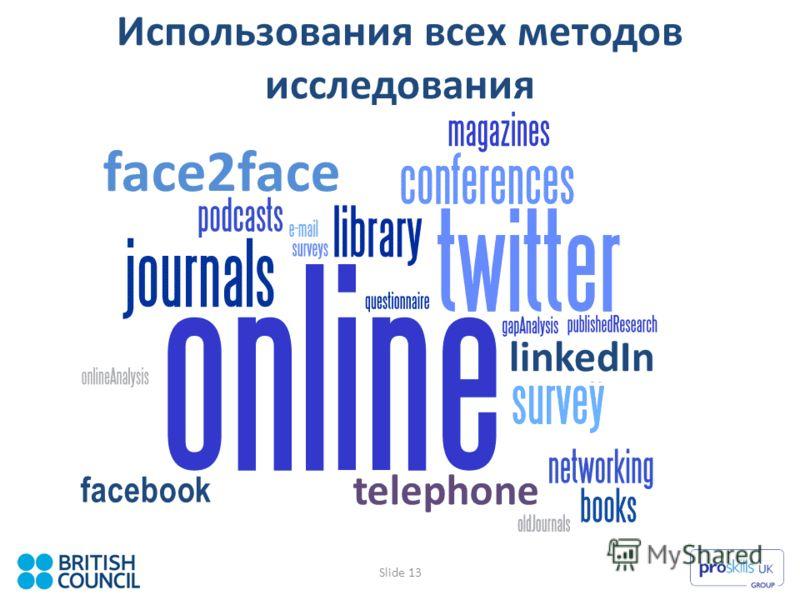 Slide 13 Использования всех методов исследования facebook linkedIn face2face telephone