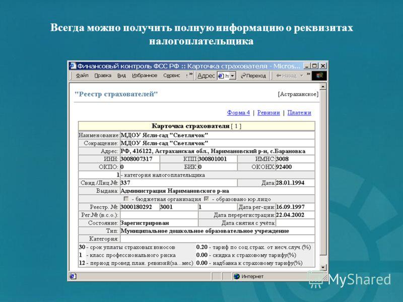 Всегда можно получить полную информацию о реквизитах налогоплательщика