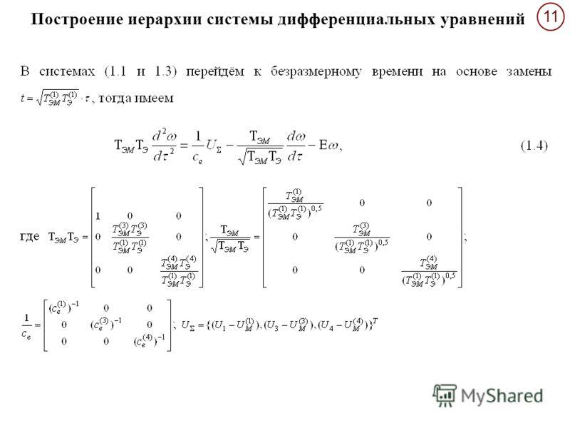 11 Построение иерархии системы дифференциальных уравнений