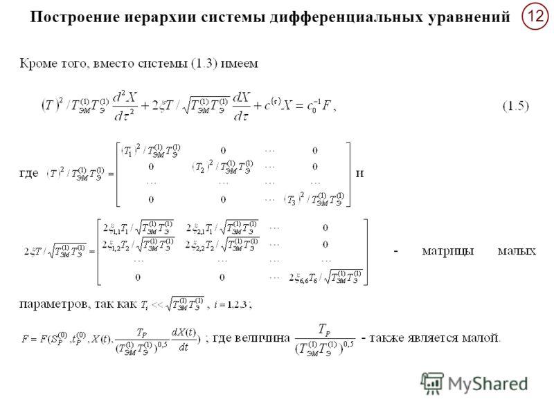 12 Построение иерархии системы дифференциальных уравнений