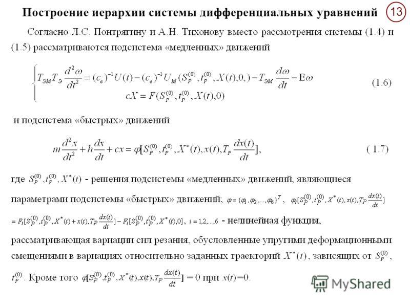 13 Построение иерархии системы дифференциальных уравнений