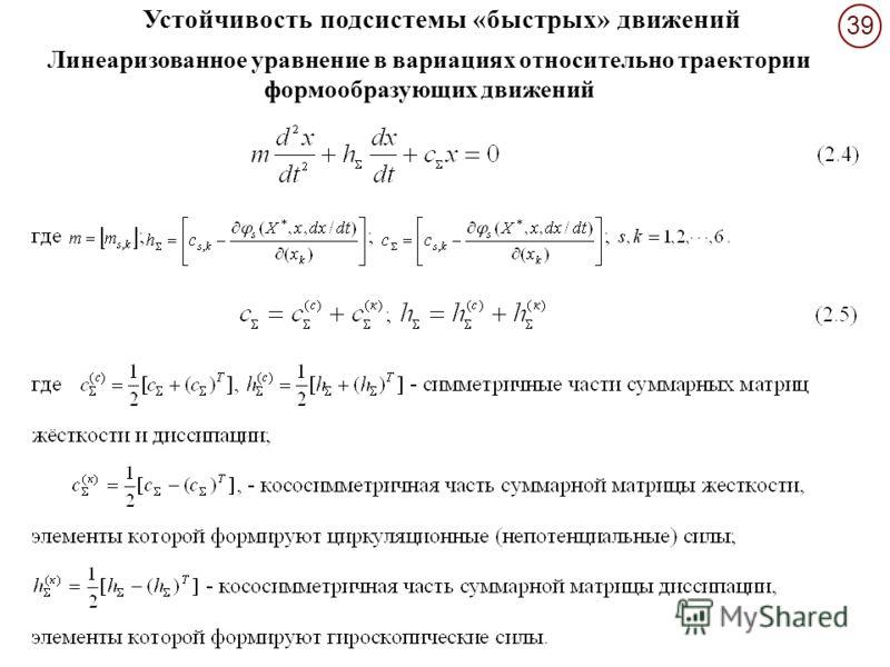 39 Устойчивость подсистемы «быстрых» движений Линеаризованное уравнение в вариациях относительно траектории формообразующих движений