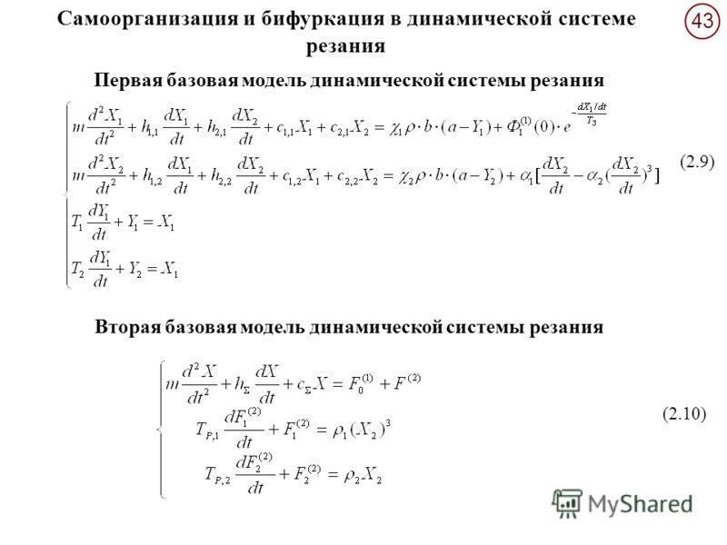 4343 Первая базовая модель динамической системы резания Самоорганизация и бифуркация в динамической системе резания Вторая базовая модель динамической системы резания (2.9) (2.10)
