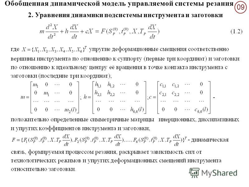 09 2. Уравнения динамики подсистемы инструмента и заготовки Обобщенная динамической модель управляемой системы резания
