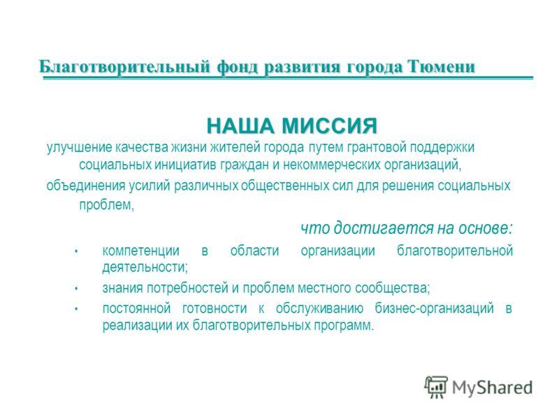 От идеи к проекту Грант Губернатора области в сфере молодежной политики 30 марта 2009г.