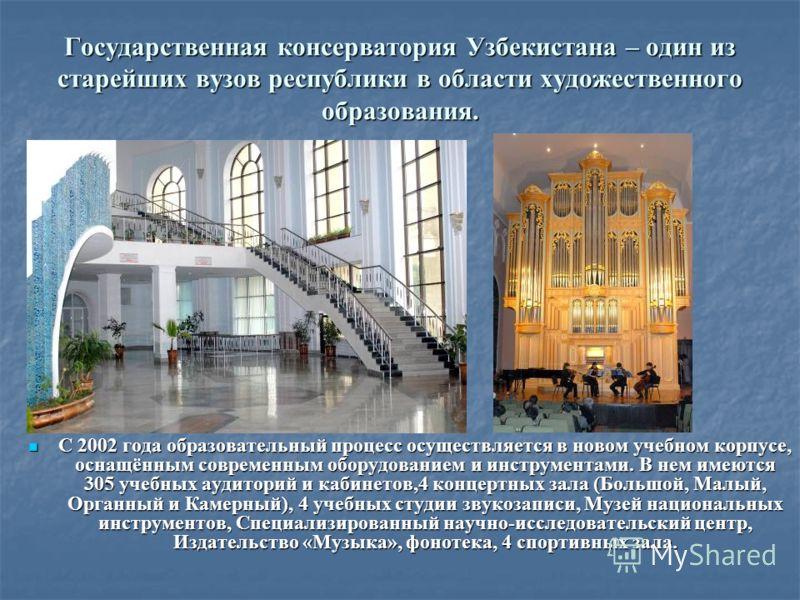 Государственная консерватория Узбекистана – один из старейших вузов республики в области художественного образования. С 2002 года образовательный процесс осуществляется в новом учебном корпусе, оснащённым современным оборудованием и инструментами. В