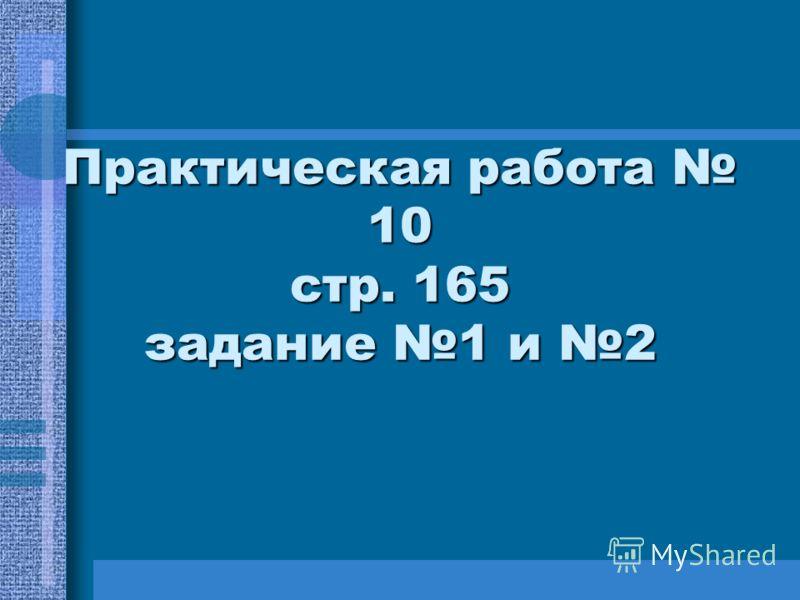 Практическая работа 10 стр. 165 задание 1 и 2