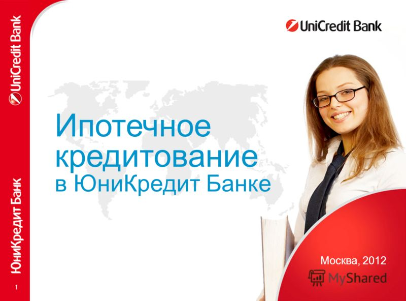 Образец текста Второй уровень o Третий уровень Четвертый уровень Пятый уровень 1 Ипотечное кредитование в ЮниКредит Банке Москва, 2012