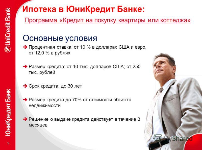 Образец текста Второй уровень o Третий уровень Четвертый уровень Пятый уровень 5 Ипотека в ЮниКредит Банке: Программа «Кредит на покупку квартиры или коттеджа» Основные условия Процентная ставка: от 10 % в долларах США и евро, от 12,0 % в рублях Разм