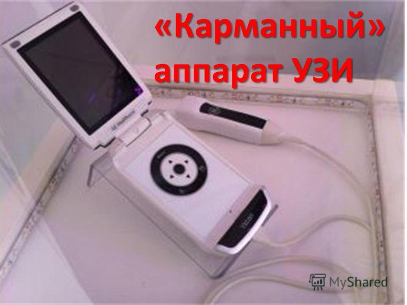 «Карманный» аппарат УЗИ