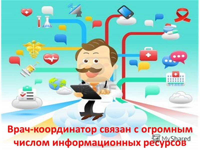 Врач-координатор связан с огромным числом информационных ресурсов