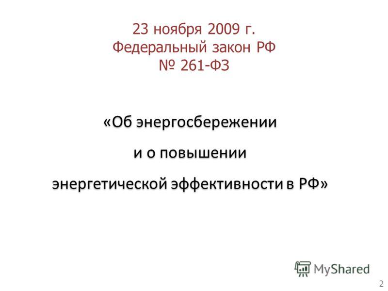 23 ноября 2009 г. Федеральный закон РФ 261-ФЗ 2 «Об энергосбережении и о повышении энергетической эффективности в РФ»