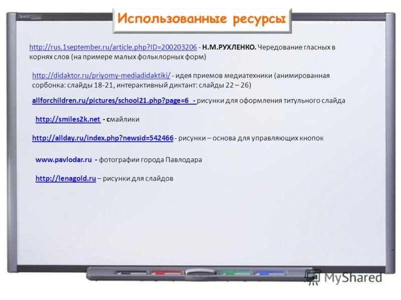 allforchildren.ru/pictures/school21.php?page=6 - рисунки для оформления титульного слайда Использованные ресурсы http://smiles2k.net http://smiles2k.net - смайлики http://allday.ru/index.php?newsid=542466http://allday.ru/index.php?newsid=542466 - рис