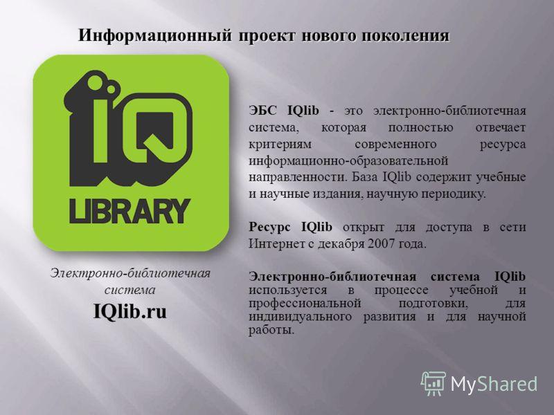 ЭБС IQlib - это электронно-библиотечная система, которая полностью отвечает критериям современного ресурса информационно-образовательной направленности. База IQlib содержит учебные и научные издания, научную периодику. Ресурс IQlib открыт для доступа