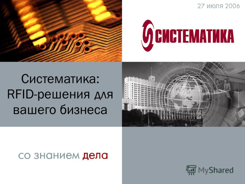 ООО Систематика Департамент радиочастотной идентификации 27 июля 2006 Систематика: RFID-решения для вашего бизнеса
