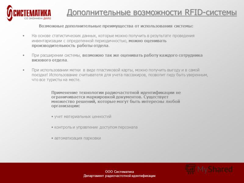 ООО Систематика Департамент радиочастотной идентификации Дополнительные возможности RFID-системы Применение технологии радиочастотной идентификации не ограничивается маркировкой документов. Существует множество решений, которые могут быть интересны л