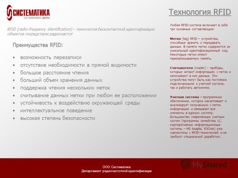 ООО Систематика Департамент радиочастотной идентификации Технология RFID RFID (radio-frequency identification) – технология бесконтактной идентификации объектов посредством радиочастот Любая RFID-система включает в себя три основные составляющие: Мет