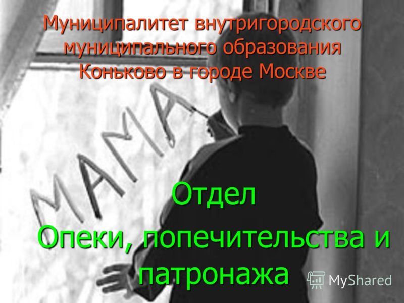 Муниципалитет внутригородского муниципального образования Коньково в городе Москве Отдел Опеки, попечительства и патронажа