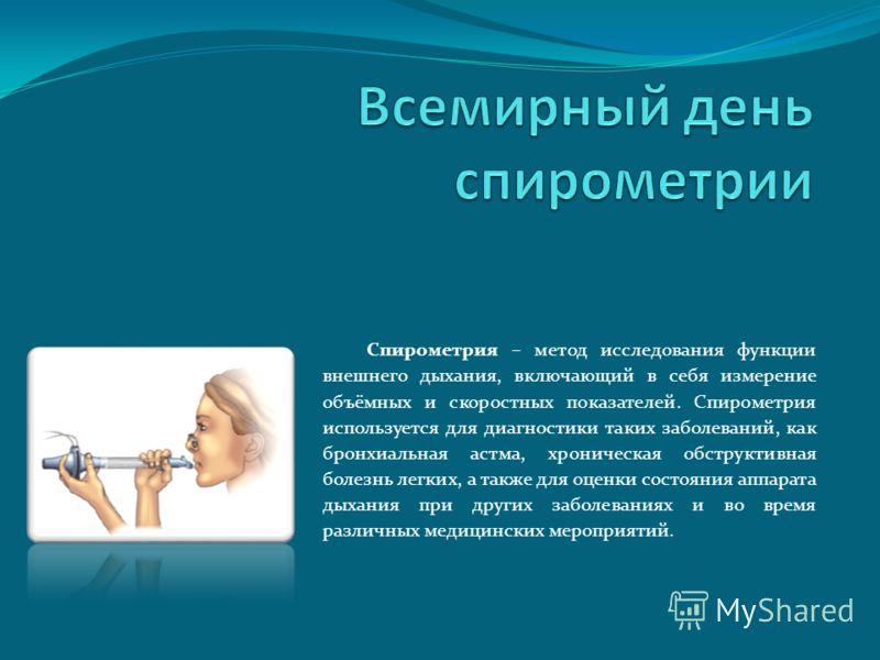 Cпирометрия – метод исследования функции внешнего дыхания, включающий в себя измерение объёмных и скоростных показателей. Спирометрия используется для диагностики таких заболеваний, как бронхиальная астма, хроническая обструктивная болезнь легких, а